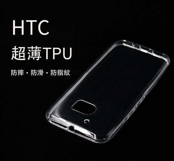 【CHENY】HTC Desire 10 超薄TPU手機殼 保護殼 透明殼 清水套 極致隱形透明套 超透