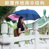 雨傘長柄自動傘男女個性潮流雙人伸縮傘不規則晴雨兩用雨傘 新品全館85折 YTL