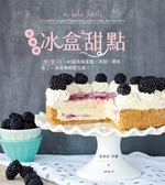 (二手書)冰盒甜點:不用烤!1攪2疊3冰,80道美味蛋糕、塔派、餅乾、布丁、冰淇淋輕鬆..