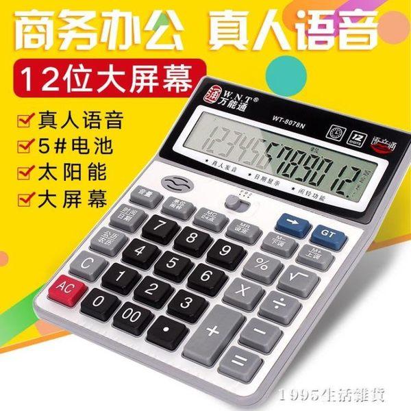 計算器 會計計算器語音大按鍵多功能財務辦公專用計算機大號 1995生活雜貨NMS