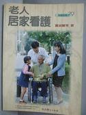 【書寶二手書T1/養生_NNF】老人居家看護_賈淑麗等著