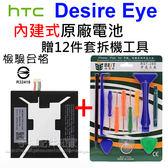 【贈拆機工具】HTC Desire Eye M910x B0PFH100 需拆解手機 內建式原廠電池/2400mAh-ZY