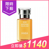 日本 HABA 美白C角鯊精純液(30ml)【小三美日】原價$1480
