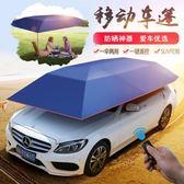 車罩防嗮-汽車遮陽傘全自動行動隔熱車棚篷智慧遙控汽車衣車罩防曬雨遮陽擋-印象部落