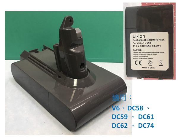 (副廠代用鋰電池)Dyson 21.6V專用鋰電池容量3000mAh適用V6/DC58/DC59/DC61/DC62/DC74