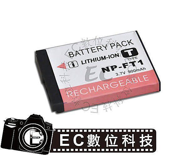 【EC數位】SONY FT1 防爆電池 數位相機 T1 T3 T5 T9 T10 T11 L1 M1 M2 T33 專用 NP-FT1