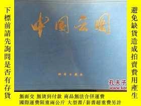 二手書博民逛書店罕見中國雲圖; 硬精裝一版一印Y171567 中央氣象局編 科學
