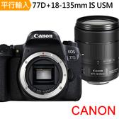 Canon EOS 77D+18-135mm IS USM 單鏡組*(中文平輸)