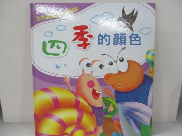 【書寶二手書T6/少年童書_DZN】四季的顏色-多元智能發展故事屋_漢唐出版設計製作公司製作
