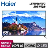 【Haier 海爾】55型 4K HDR 液晶顯示器LE55U6950UG (含基本安裝) 贈Google TV遙控器