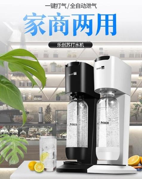 自製蘇打水氣泡水機汽水冷飲料氣泡機奶茶店設備商用製作器YYJ 傑克型男館
