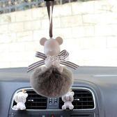 汽車掛件 掛件可愛小熊女車內吊飾車載車用掛飾後視鏡裝飾品 卡菲婭