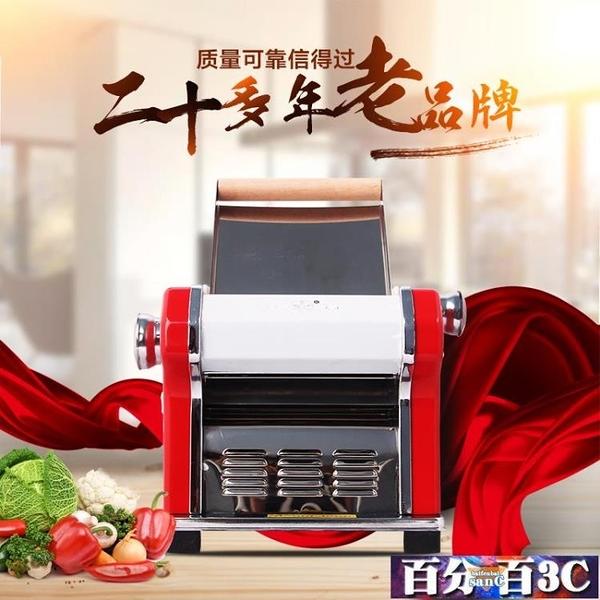 麵條機電動家用不銹鋼壓麵機多功能半全自動四種麵條寬度 WJ百分百