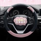 四季通用汽車方向盤套女韓國可愛亞麻網紅卡通夏季防滑吸汗把套 快速出貨