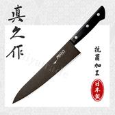 【日本真久作】日本製-MAC 鉻鉬不鏽鋼專業 牛刀-21.5cm-黑刀