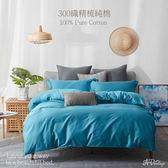 [AnD House]300織精梳純棉-特大床包【晶石綠】