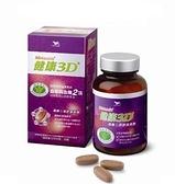 Metamin統一健康3D(2入),90錠/瓶,贈聚泰純色滿版口罩30片(送完為止)