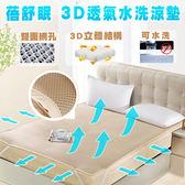 加碼送 3D立體彈性透氣水洗涼墊 (蓓舒眠)- 3尺x6.2尺送精裝環保筷