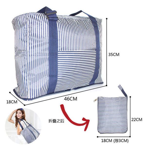 摺疊收納袋 可折疊 旅行袋 行李箱袋 手提行李袋 時尚背包 購物袋 拉鍊 大容量
