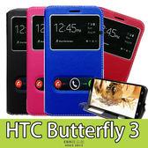 E68精品館 雙視窗 隱形磁扣皮套 HTC 蝴蝶 BUTTERFLY 3 透視開窗 免掀蓋手機殼 保護套 軟殼支架 HTV31