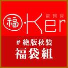 中大尺碼 O-Ker 2018限量絕版秋裝福袋組 搶購中 OKer2018