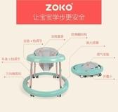 學步車ZOKO嬰兒學步車6/7-18個月寶寶學行車防側翻手推可坐多功能可折疊完美