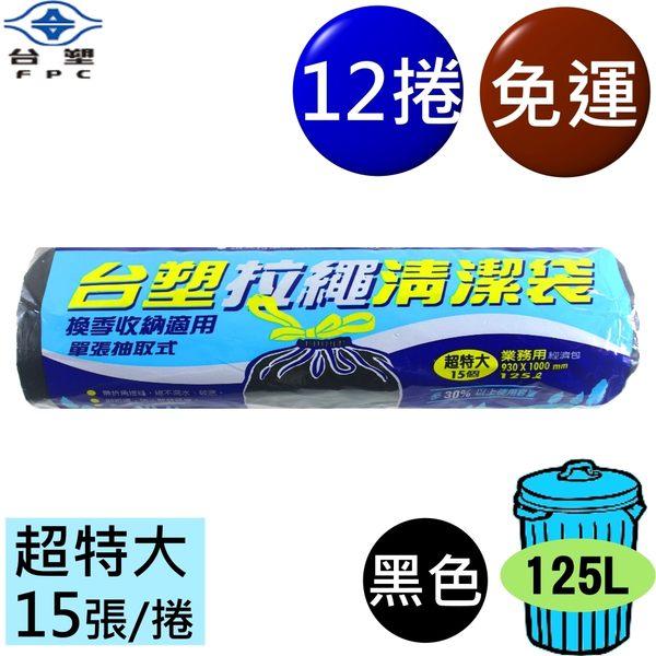 台塑 拉繩 清潔袋 垃圾袋 (超特大) (黑色) (125L)(93*100cm) (12捲) 免運費