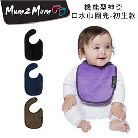 【紐西蘭Mum 2 Mum】機能型神奇口水巾圍兜-初生款-(黑/深藍/巧克力)