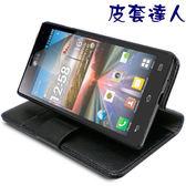 ★皮套達人★ LG Optimus 4X HD P880 精緻荔枝紋支架造型皮套+ 螢幕保護貼   (郵寄免運)