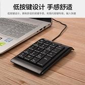 有線鍵盤 筆記本電腦數字鍵盤外接迷你小鍵盤超薄免切換USB財務鍵盤臺式機通用黑色 曼慕