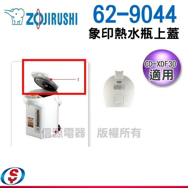 【信源】原廠公司貨【象印微電腦電動熱水瓶CD-XDF30】專用上蓋(62-9044)
