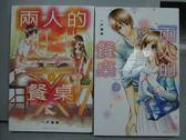 【書寶二手書T3/漫畫書_JAH】兩人的餐桌_1&2集合售_一戶瑠美