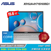 【ASUS 華碩】X515JA-0171S1035G1 15.6吋筆電 冰柱銀