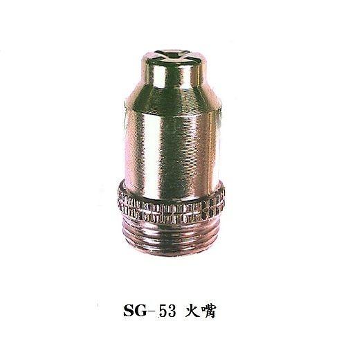 焊接五金網 - SG-53火嘴