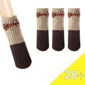 針織布藝桌椅子腳套28只小凳子桌腳墊保護套防滑家用腿套門把手套