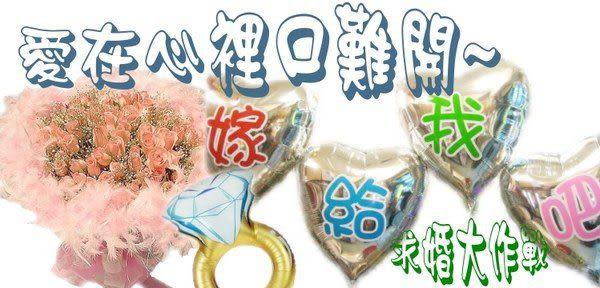 求婚大作戰~求婚花束與表心意氣球~愛妳在心口難開~讓情意花店幫您表達情意