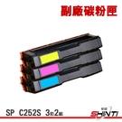 【3彩2組】SHINTI RICOH SP C252S 彩 副廠環保碳粉匣 適用C252DN/C252SF