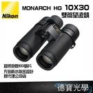 【送高科技纖維布+拭鏡筆】Nikon MONARCH HG 10X30 超低色散ED鏡片 雙筒望遠鏡 國祥總代理公司貨