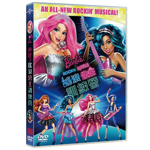 芭比之搖滾公主訓練營 DVD (購潮8)