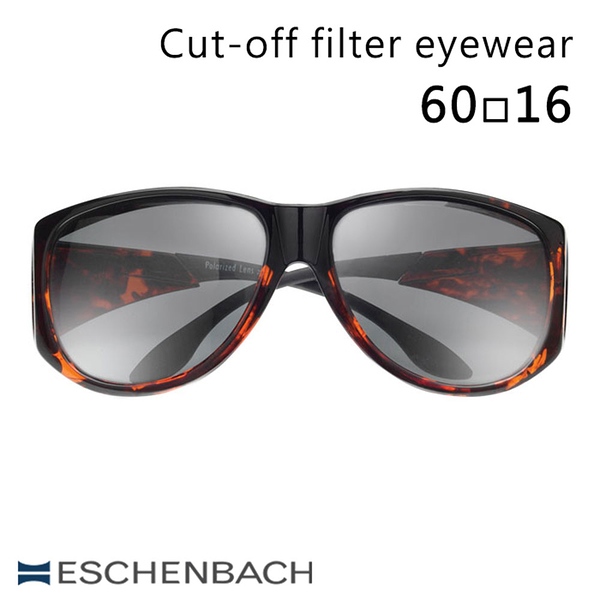 【德國 Eschenbach 宜視寶】Cut-off filter eyewear 德國包覆式濾光眼鏡 深灰色 小框 16603801 (公司貨)