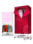烘乾機 乾衣機家用速乾衣神器烘衣機被乾衣機小型衣櫃烘乾衣架烤衣服T 雙12提前購