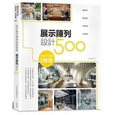 設計師不傳的私房秘技(展示陳列設計500)