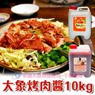 韓國大象烤肉醬 10公斤桶裝 [KO88...