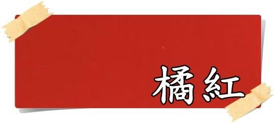 【漆寶】虹牌調合漆64號「橘紅」(1公升裝)