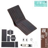 【喜番屋】真皮頭層牛皮DIY材料包男士皮夾皮包錢夾錢包短夾男夾【LH597】