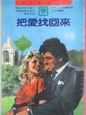 【書寶二手書T1/言情小說_MBH】把愛找回來_凱拉丹尼爾