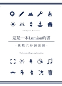 (二手書)這是一本Lumion的書挑戰六秒鐘出圖-The 6 second challenge:graphicr..