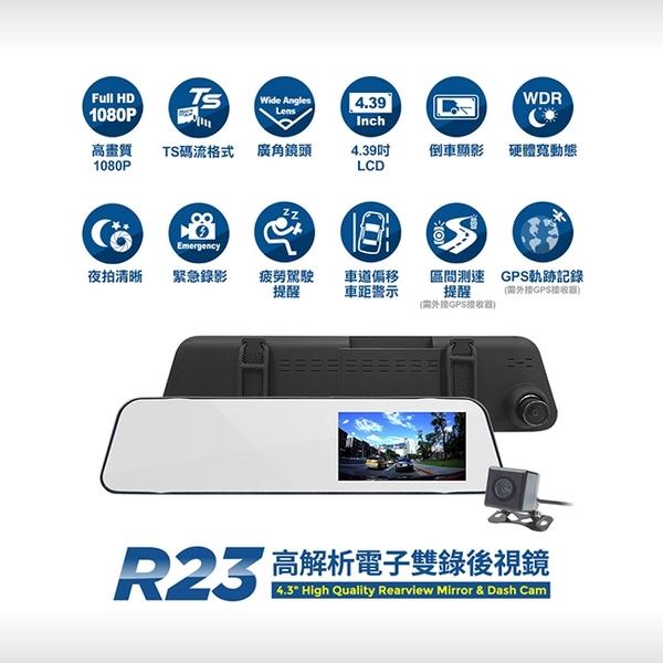 快譯通 R23 GPS後視鏡前後鏡頭高畫質行車紀錄器+16G記憶卡