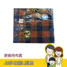 JM多功能L型枕 更換/換洗用布套
