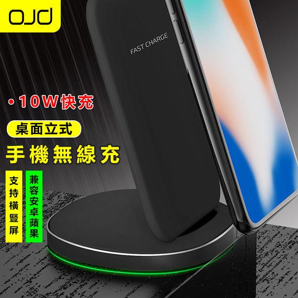 立式無線充 QI無線充電板 APPLE無線充電器 無線充電座 無線快充電盤 iPhone11 閃充